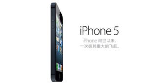 Le site d'Apple en Chine avec une mise en avant de l'iPhone 5
