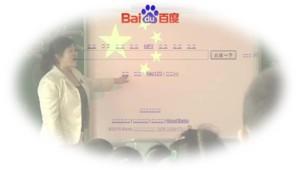 Le moteur de recherche chinois Baidu - une salle de classe en Chine (montage)