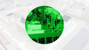 Cetatec, le salon high-tech de Tokyo, se met au vert