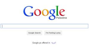 La page de Google Palestine