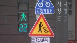 La Corée du Sud installe des panneaux routiers pour les utilisateurs de smartphones.