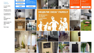 Capture d'écran de la version russe du site Ikea Family
