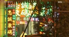 Extrait SEPT à HUIT : le miracle économique de Macao