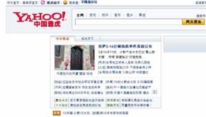 Yahoo! Chine : capture écran