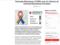 Capture d'écran de la pétition adressé à l'UEFA pour rendre hommage aux victimes des attentats d'Orlando