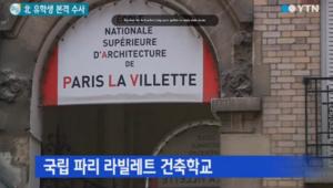 Un étudiant nord-coréen aurait disparu depuis le 14 novembre à Paris