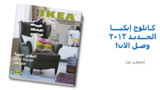 Ikea s'excuse d'avoir effacé les femmes de son catalogue saoudien