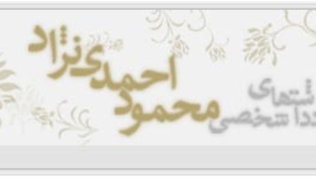 Ahmadinejad BLog Iran lci.fr
