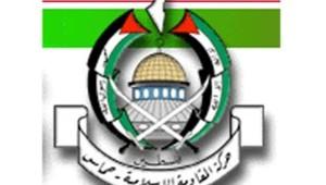 israel palestine logo du hamas