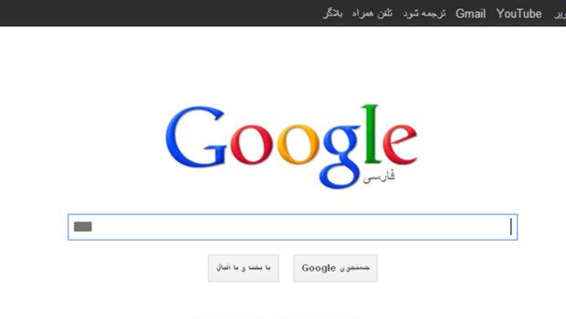 Google : version en farsi du moteur de recherche
